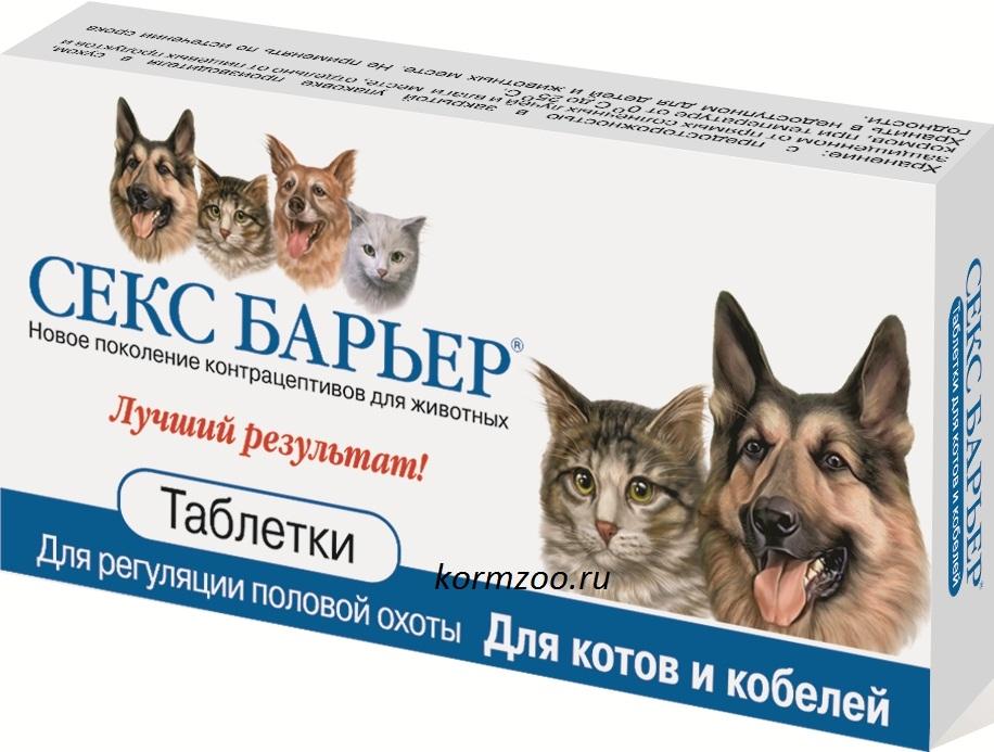 Секс-барьер для котов и кобелей 10ТАБЛ.