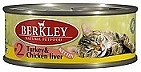 Berkley Kitten Turkey/Chicken Liver №2 100гр